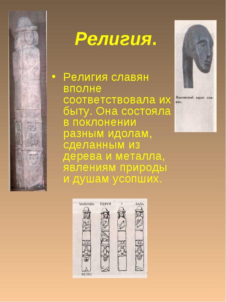 Религия. Религия славян вполне соответствовала их быту. Она состояла в поклон...