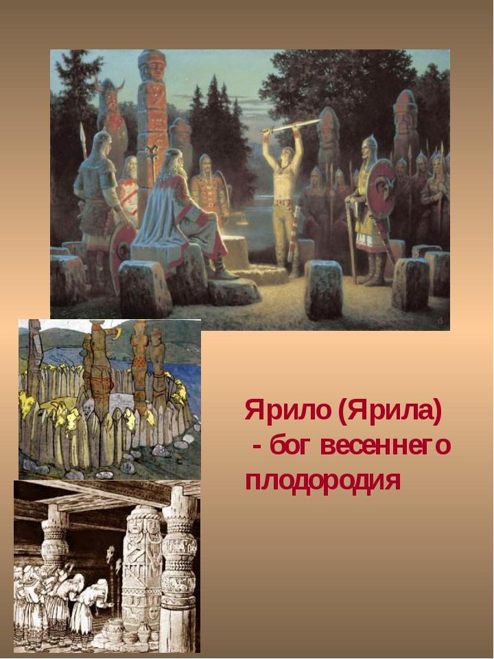 Ярило (Ярила) - бог весеннего плодородия