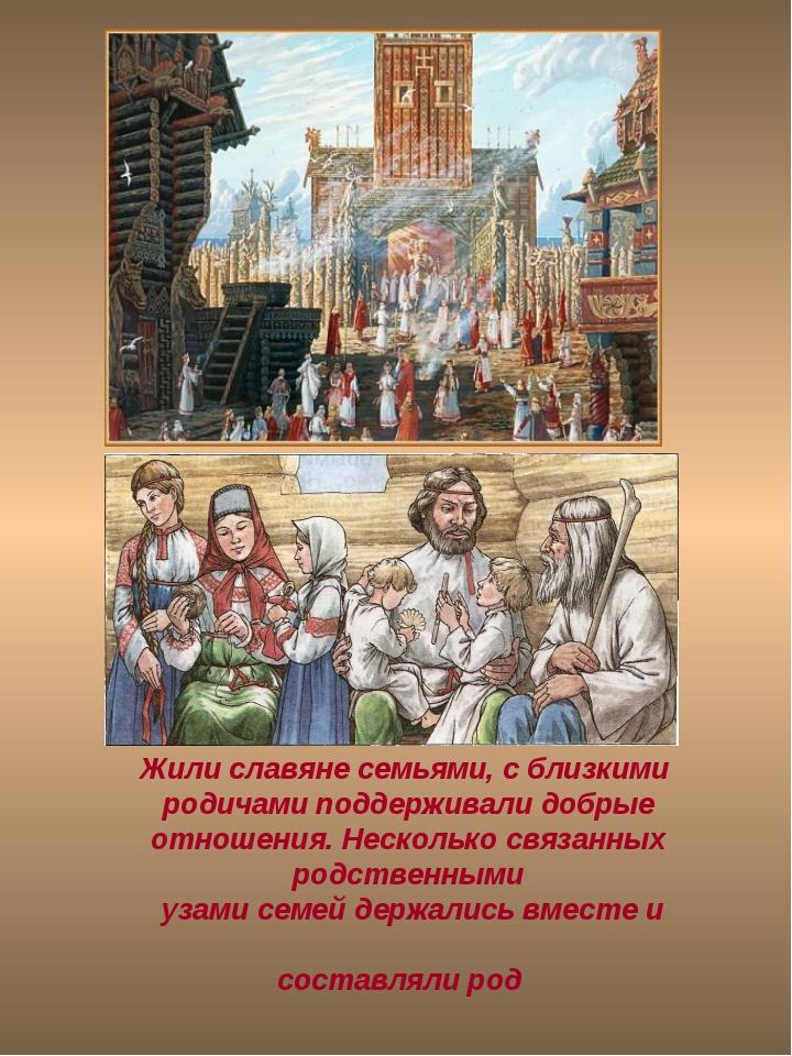 Жили славяне семьями, с близкими родичами поддерживали добрые отношения. Неск...