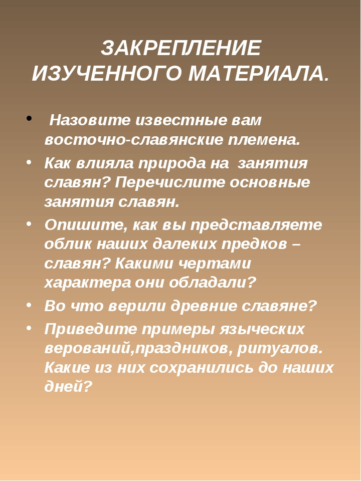 ЗАКРЕПЛЕНИЕ ИЗУЧЕННОГО МАТЕРИАЛА. Назовите известные вам восточно-славянские...