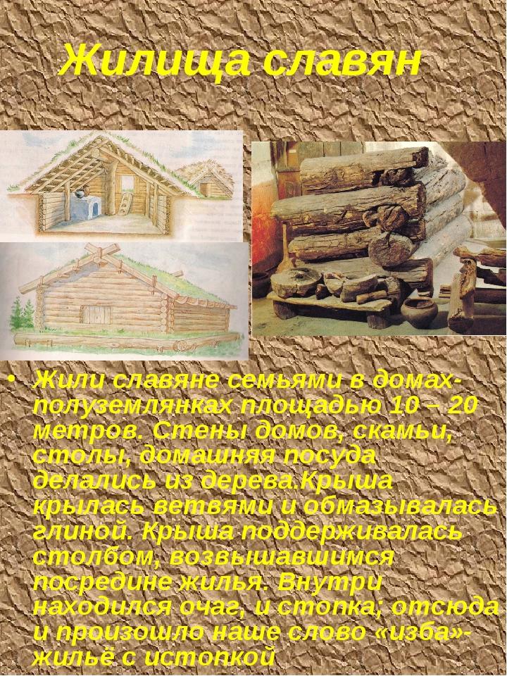 Жилища славян Жили славяне семьями в домах-полуземлянках площадью 10 – 20 мет...