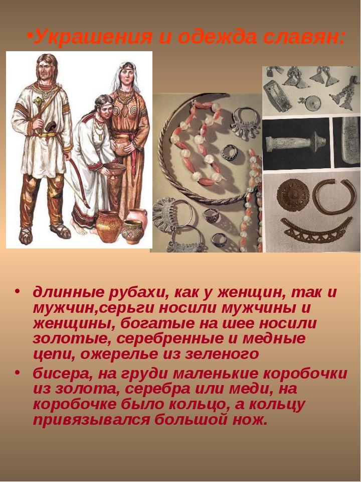 длинные рубахи, как у женщин, так и мужчин,серьги носили мужчины и женщины, б...