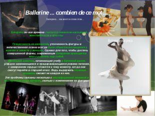 Ballerine ... combien de ce mot ... Балерина во все времена считается символо