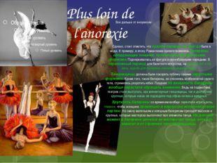 Все дальше от анорексии Однако, стоит отметить, что худоба балерин не всегда