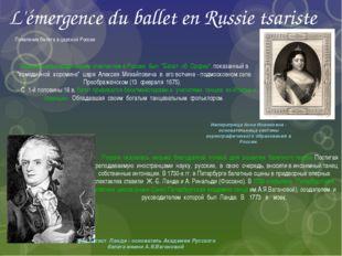Россия оказалась весьма благодатной почвой для развития балетного театра. По