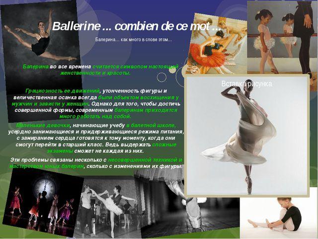 презентация на тему балет в англии
