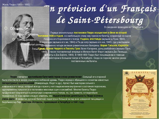 En prévision d'un Français de Saint-Pétersbourg Первые значительные постанов...
