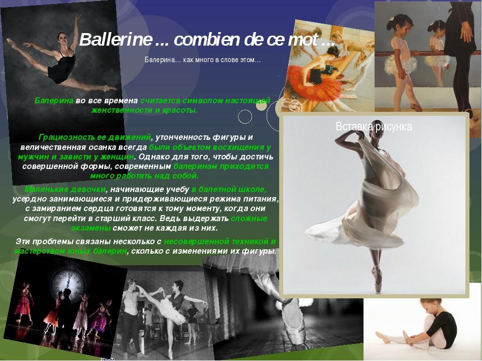 Ballerine ... combien de ce mot ... Балерина во все времена считается символо...