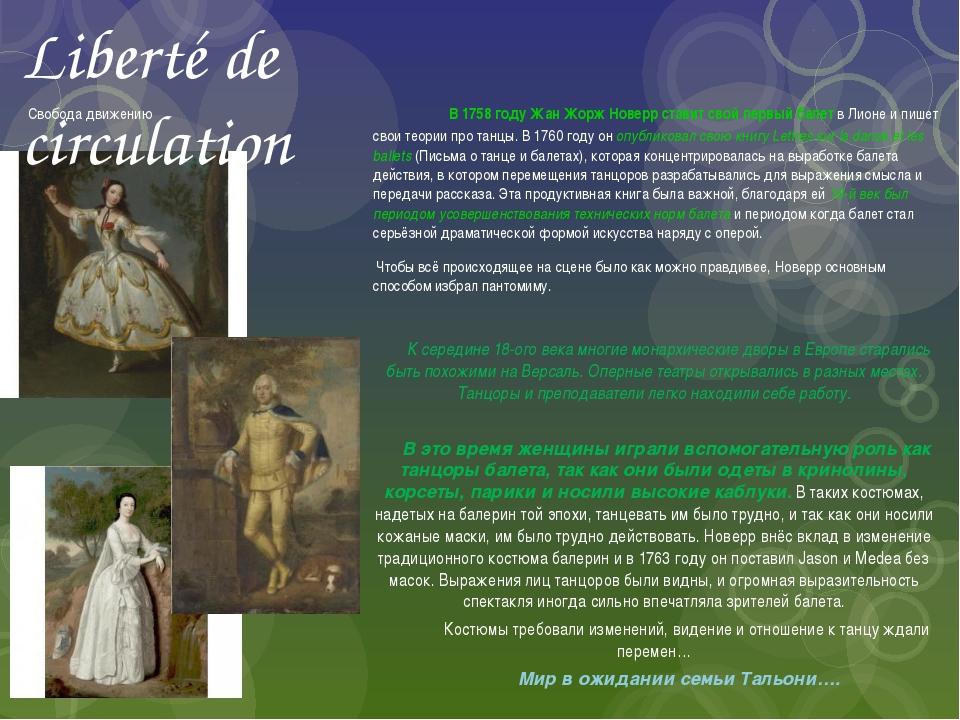 В 1758 году Жан Жорж Новерр ставит свой первый балет в Лионе и пишет свои т...