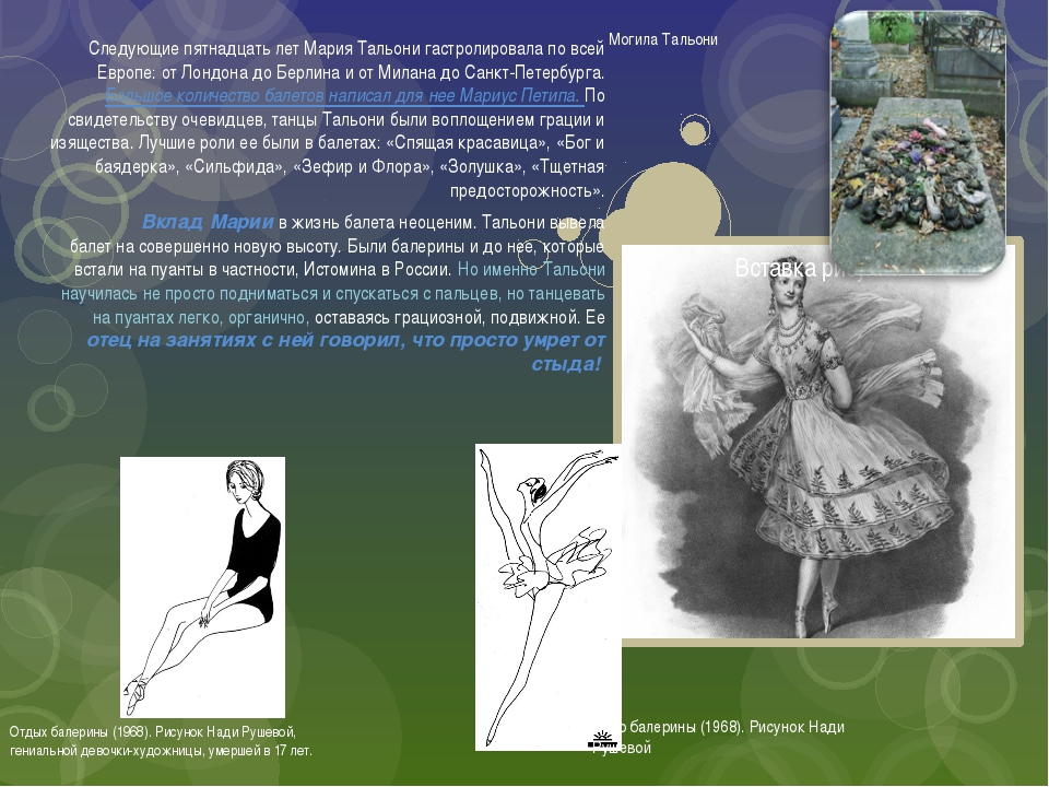 Следующие пятнадцать лет Мария Тальони гастролировала по всей Европе: от Лон...