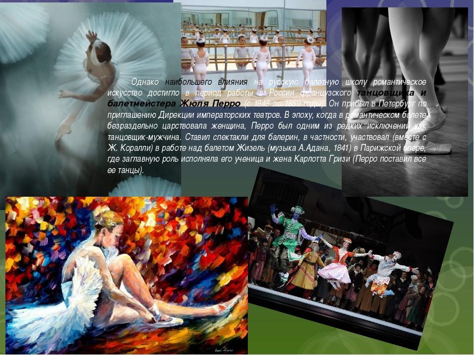 Однако наибольшего влияния на русскую балетную школу романтическое искусство...