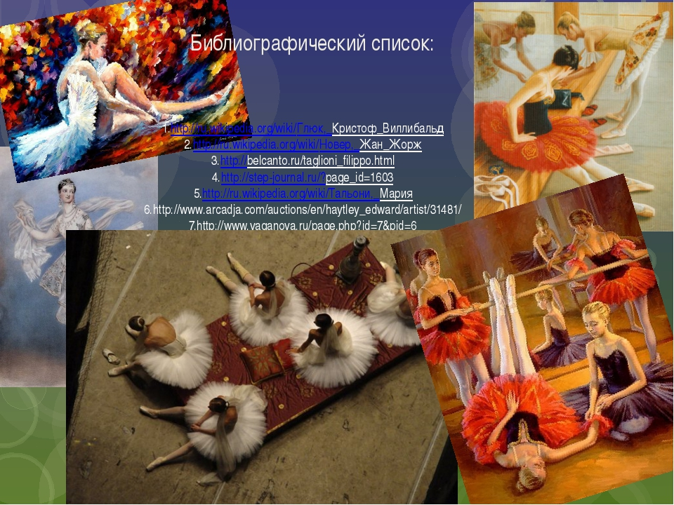 1.http://ru.wikipedia.org/wiki/Глюк,_Кристоф_Виллибальд 2.http://ru.wikipedia...