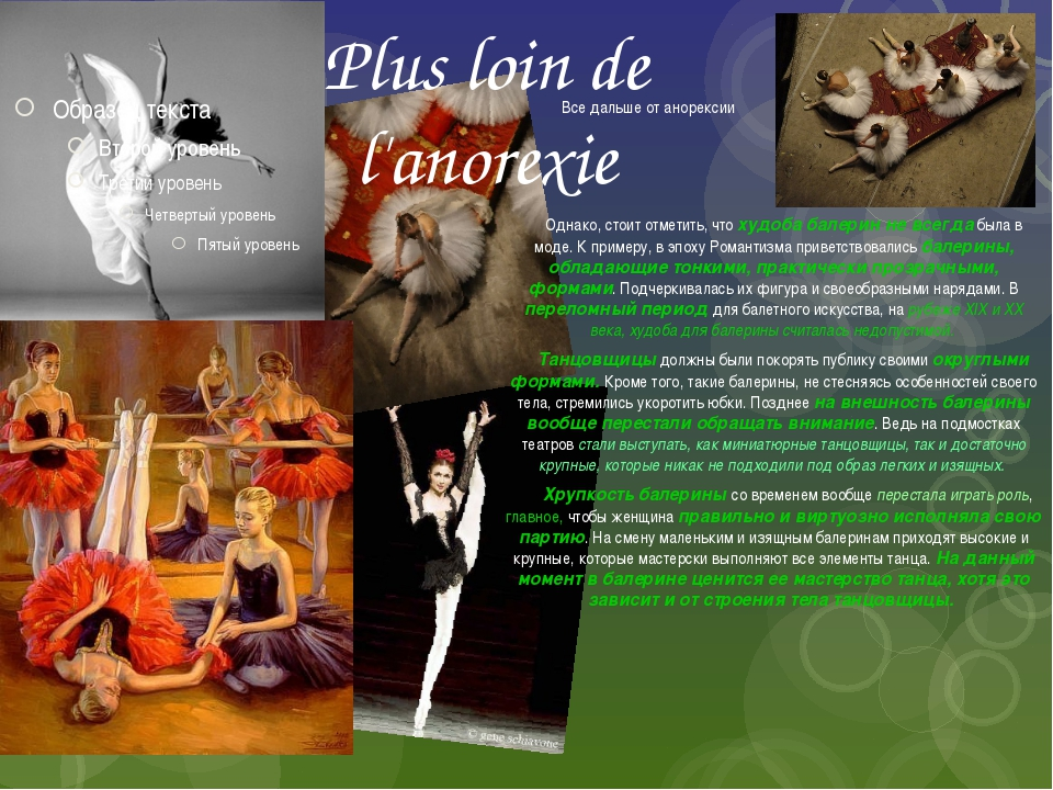Все дальше от анорексии Однако, стоит отметить, что худоба балерин не всегда...