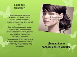 Какой тип макияжа? Основные цели дневного макияжа – освежить лицо, скрыть нед