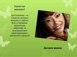 Какой тип макияжа? Цель макияжа – не отвлекать деловую женщину от работы, быт