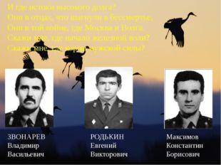 ЗВОНАРЕВ Владимир Васильевич РОДЬКИН Евгений Викторович Максимов Константин Б