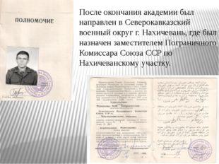 После окончания академии был направлен в Северокавказский военный округ г. На