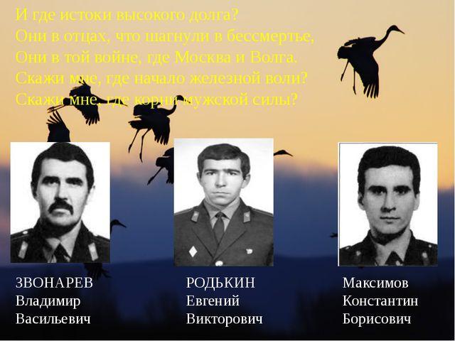 ЗВОНАРЕВ Владимир Васильевич РОДЬКИН Евгений Викторович Максимов Константин Б...