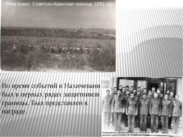 Во время событий в Нахичевани был в первых рядах защитников границы. Был пред...