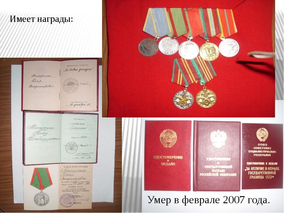 Имеет награды: Умер в феврале 2007 года.