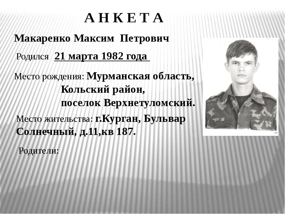 А Н К Е Т А Макаренко Максим Петрович Родился 21 марта 1982 года Место рожде...