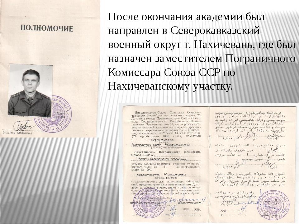После окончания академии был направлен в Северокавказский военный округ г. На...