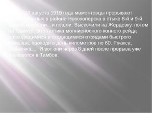 Утром 10 августа 1919 года мамонтовцы прорывают фронт красных в районе Новохо
