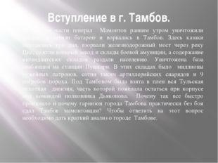 Вступление в г. Тамбов. 18 августа части генерал Мамонтов ранним утром уничто