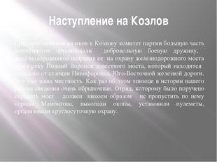 Наступление на Козлов При приближении казаков к Козлову комитет партии большу
