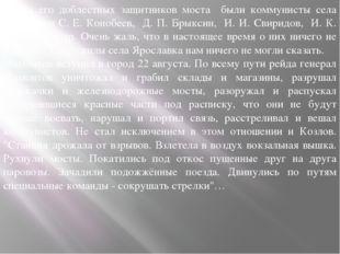 Среди его доблестных защитников моста были коммунисты села Ярославки С. Е. Ко