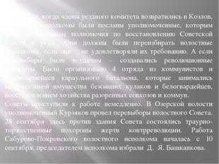 3 сентября, когда члены уездного комитета возвратились в Козлов, во все волис