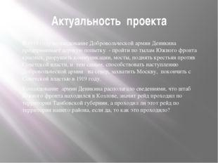 Актуальность проекта В 1919 году командование Добровольческой армии Деникина
