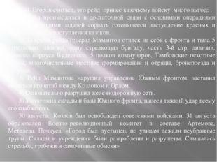А.И. Егоров считает, что рейд принес казачьему войску много выгод: 1) Рейд п
