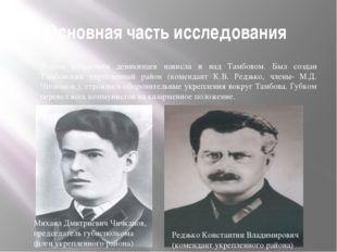 Основная часть исследования Угроза вторжения деникинцев нависла и над Тамбово