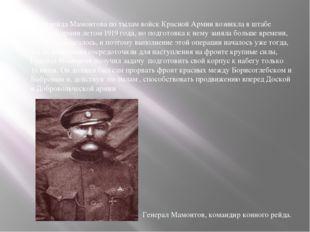 Идея рейда Мамонтова по тылам войск Красной Армии возникла в штабе Донской а