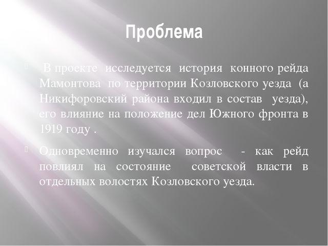 Проблема В проекте исследуется история конного рейда Мамонтова по территории...