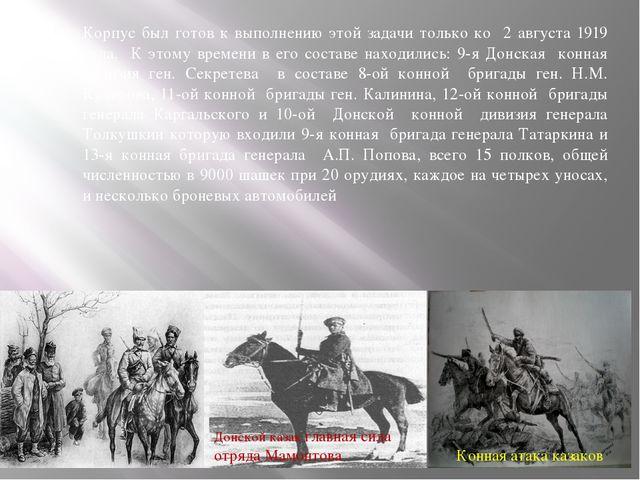 Корпус был готов к выполнению этой задачи только ко 2 августа 1919 года. К эт...