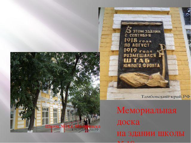 Мемориальная доска на здании школы №18 Школа №18 г. Мичуринска