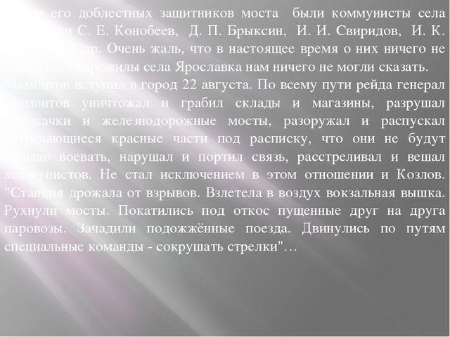 Среди его доблестных защитников моста были коммунисты села Ярославки С. Е. Ко...