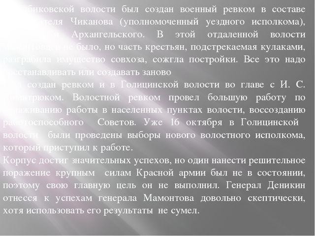 В Бибиковской волости был создан военный ревком в составе председателя Чикано...