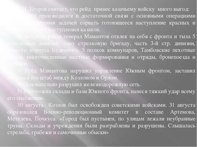 А.И. Егоров считает, что рейд принес казачьему войску много выгод: 1) Рейд п...