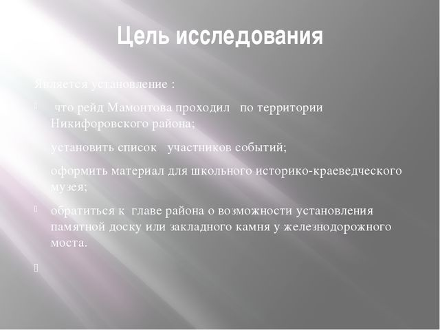 Цель исследования Является установление : что рейд Мамонтова проходил по терр...