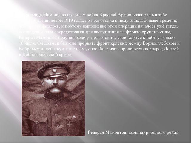 Идея рейда Мамонтова по тылам войск Красной Армии возникла в штабе Донской а...