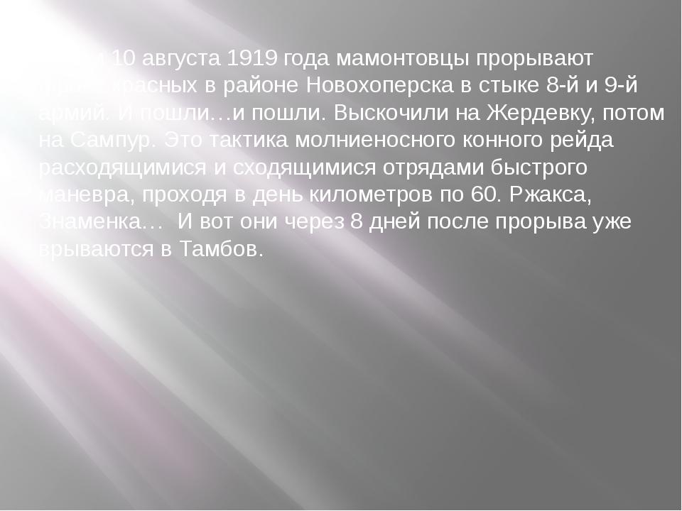 Утром 10 августа 1919 года мамонтовцы прорывают фронт красных в районе Новохо...