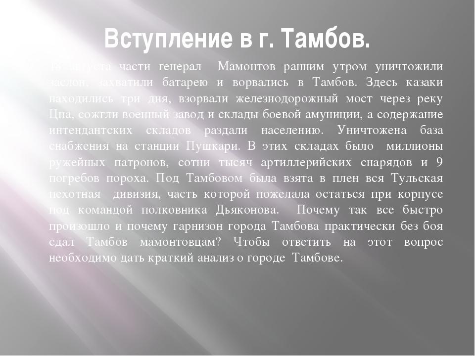 Вступление в г. Тамбов. 18 августа части генерал Мамонтов ранним утром уничто...