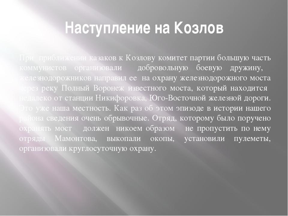 Наступление на Козлов При приближении казаков к Козлову комитет партии большу...