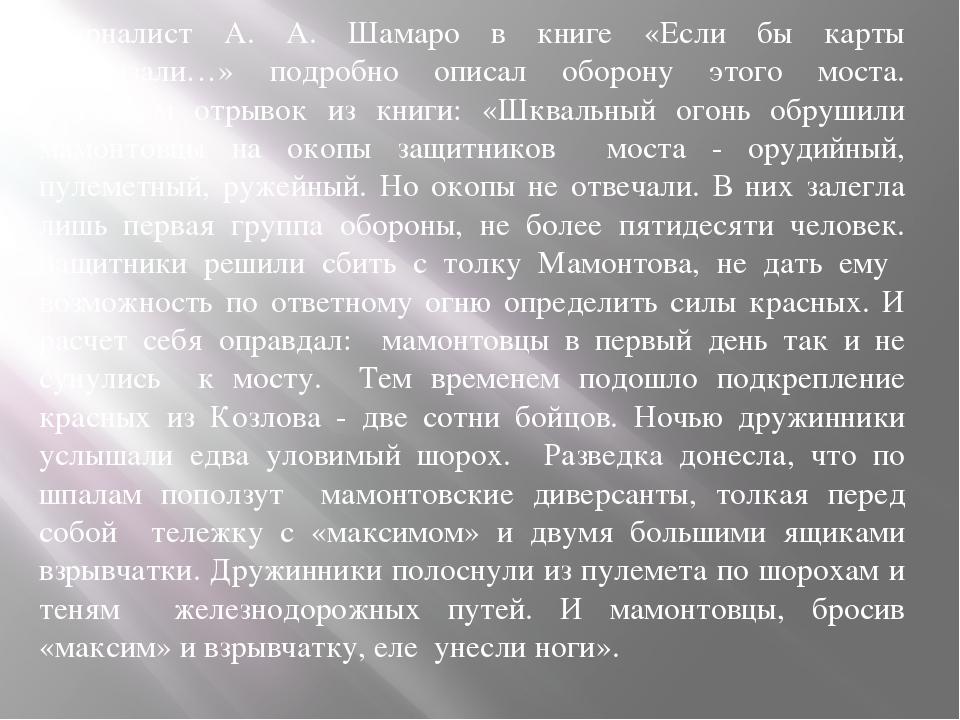 Журналист А. А. Шамаро в книге «Если бы карты рассказали…» подробно описал об...