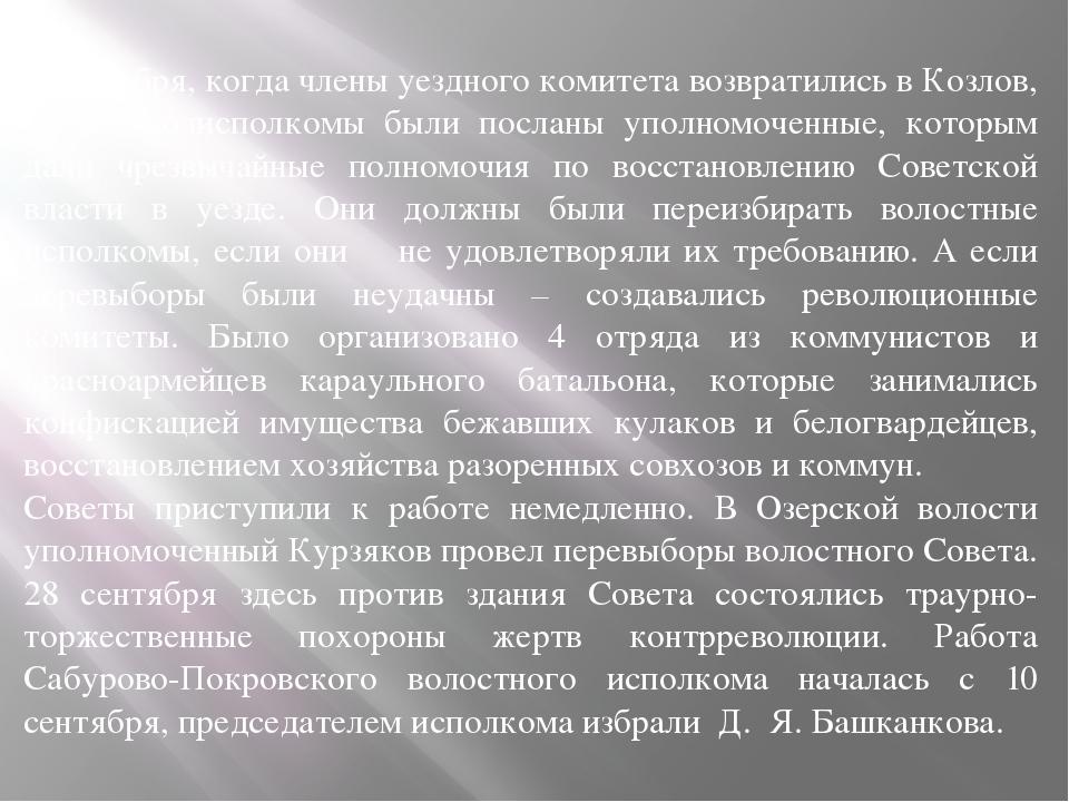 3 сентября, когда члены уездного комитета возвратились в Козлов, во все волис...