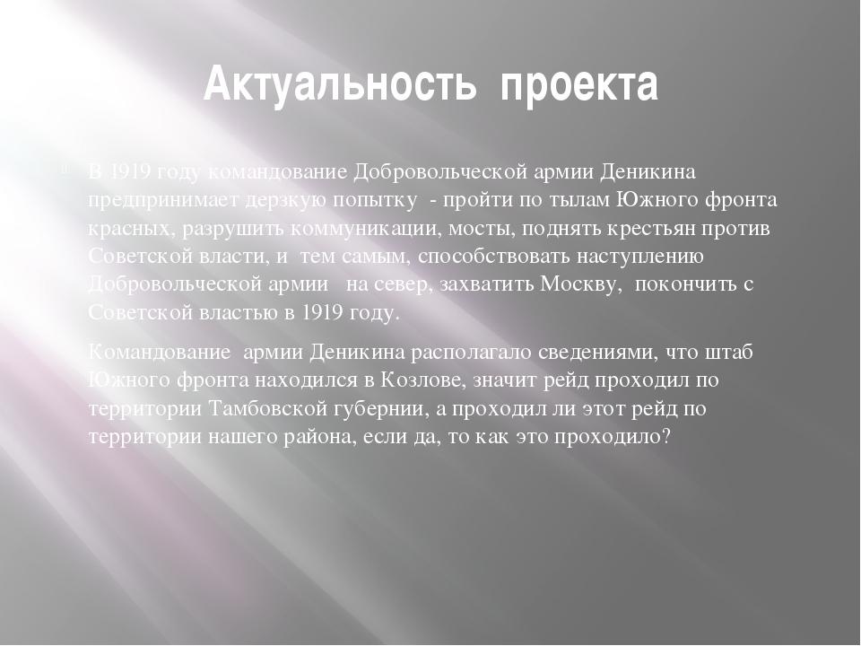 Актуальность проекта В 1919 году командование Добровольческой армии Деникина...
