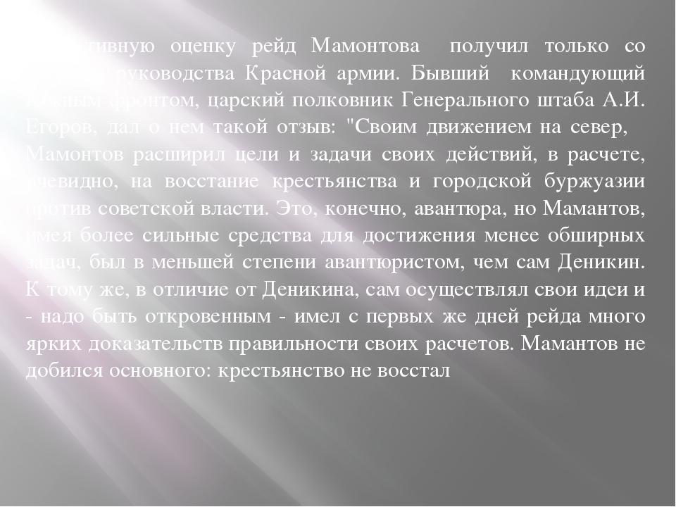 Объективную оценку рейд Мамонтова получил только со стороны руководства Красн...